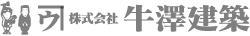 株式会社 牛澤建築